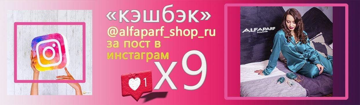 инстаграм магазина Алфьапарф Акция